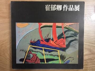 최욱경 작품집(1989.3.4~3.31)/호암갤러리