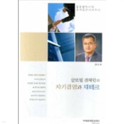 글로벌 경제인의 자기경영과 재테크(1판1쇄)