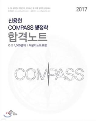 2017 신용한 COMPASS 행정학 합격노트