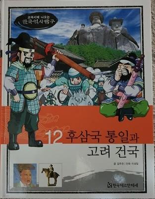 교과서에 나오는 한국역사탐구/후삼국통일과 고려 건국