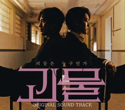 괴물 (JTBC 금토드라마) OST