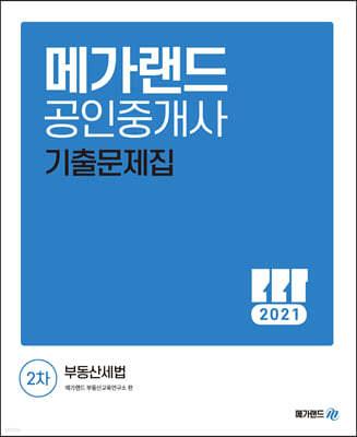 2021 메가랜드 공인중개사 2차 부동산세법 기출문제집