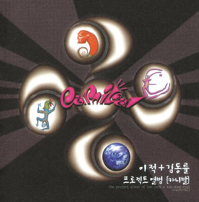 카니발 - 1집 그땐 그랬지 (이적+김동률 프로젝트 앨범) [LP]