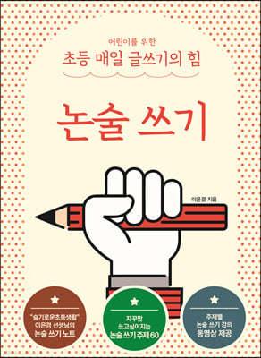 어린이를 위한 초등 매일 글쓰기의 힘: 논술 쓰기