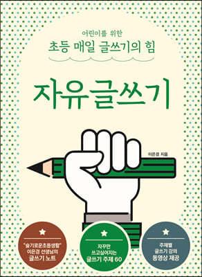 어린이를 위한 초등 매일 글쓰기의 힘: 자유글쓰기