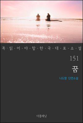 [대여] 꿈 - 꼭 읽어야 할 한국 대표 소설 151
