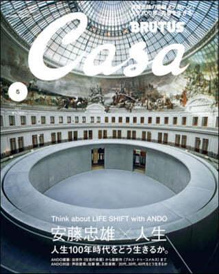 Casa BRUTUS(カ-サブル-タス 2021年5月號