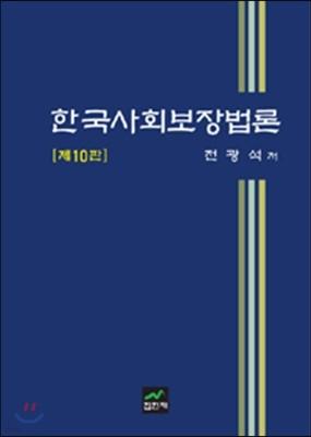 한국사회보장법론 (10판)