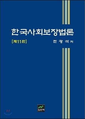한국사회보장법론 (11판)