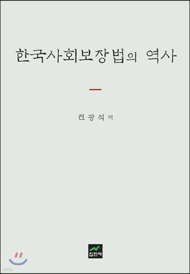 한국사회보장법의 역사