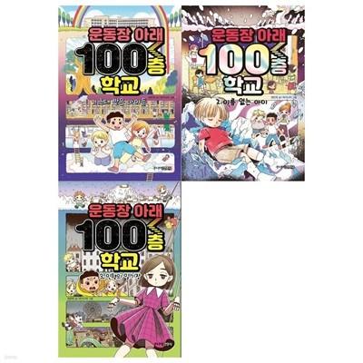 운동장 아래 100층학교 1~3(전3권)