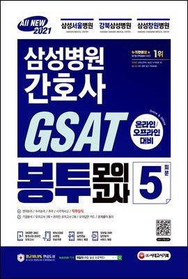 2021 채용대비 All-New 삼성병원 간호사 GSAT 직무적성검사 봉투모의고사 5회분