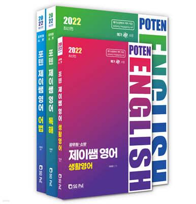 2022 공무원·소방 POTEN 제이쌤 영어 세트