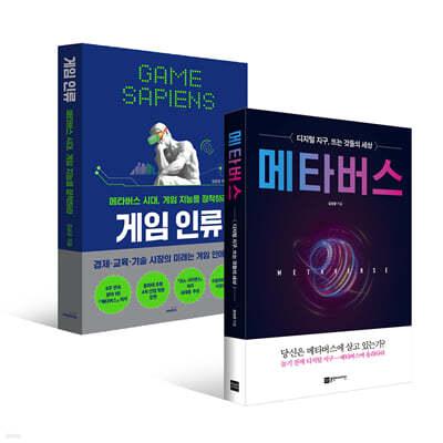 게임 인류 + 메타버스