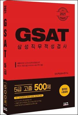 2021 취업대비 삼성 GSAT 5급 (고졸 500제)