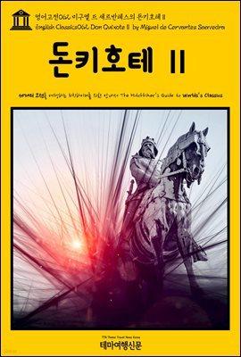 영어고전 062 미구엘 드 세르반테스의 돈키호테Ⅱ(English Classics062 Don QuixoteⅡ by Miguel de Cervantes Saavedra)