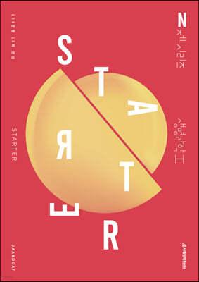 2022 DCAF 생명과학1 STARTER N제 (2021년)