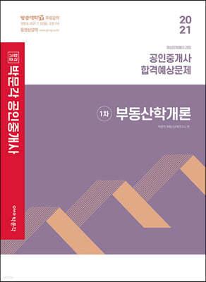 2021 박문각 공인중개사 합격예상문제 1차 부동산학개론