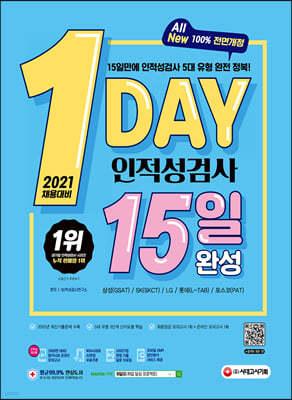 2021 채용대비 1day 인적성검사 15일 완성