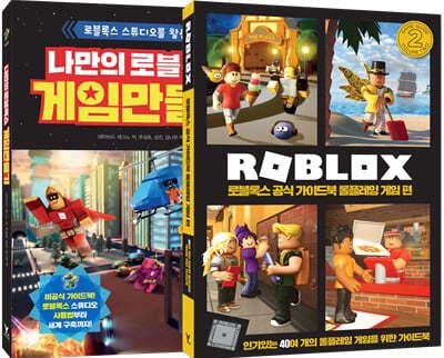 나만의 로블록스 게임 만들기 + 로블록스 공식 가이드북 롤플레잉 게임 편 세트