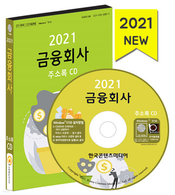 2021 금융회사 주소록 CD