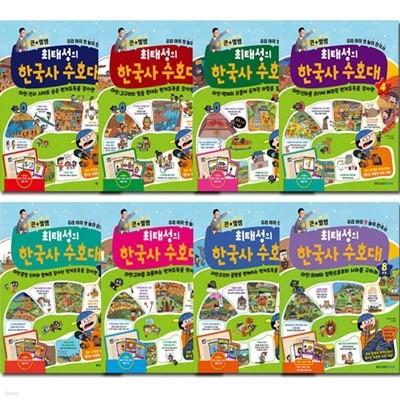 최태성의 한국사 수호대 1번-8번 (전8권)