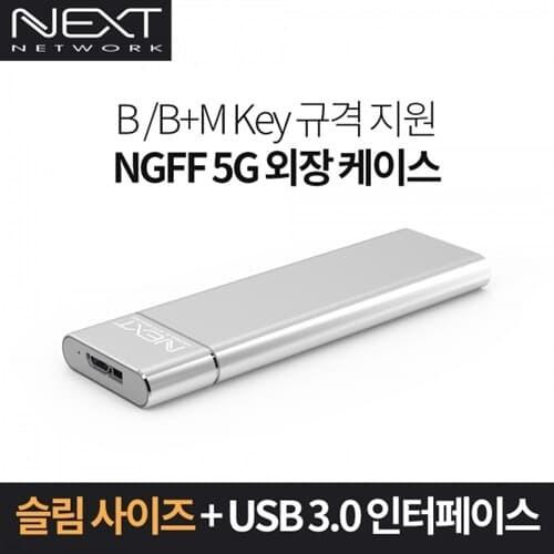 이지넷 USB 3.0 to M.2 SATA SSD 케이스 (하드미포함)