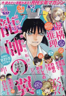 月刊少年マガジン 2021年6月號