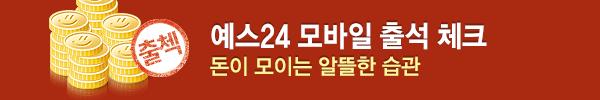 예스24,모바일출석체크