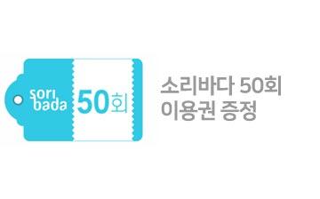 소리바다 50회 이용권