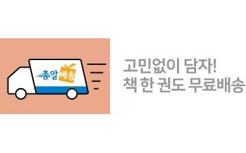 황금연휴 무료배송