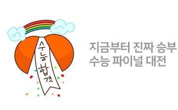 수능 파이널 대전