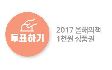 2017 올해의책 투표