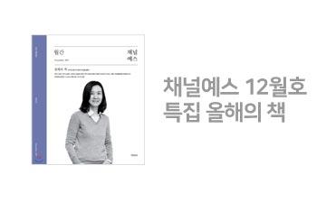 월간 채널예스 12월호