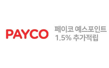 페이코 1.5% 적립