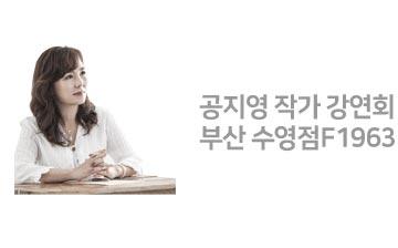 공지영 작가 부산 강연회