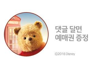 곰돌이푸 프로모션