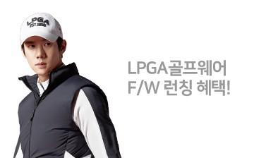 LPGA F/W 15%할인