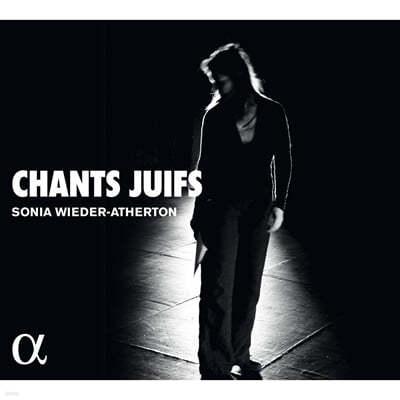 Sonia Wieder-Atherton 첼로로 연주하는 유대인의 노래 (Chants Juifs)