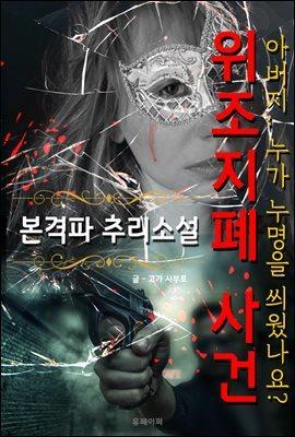 위조지폐 사건 - 본격파 추리 소설