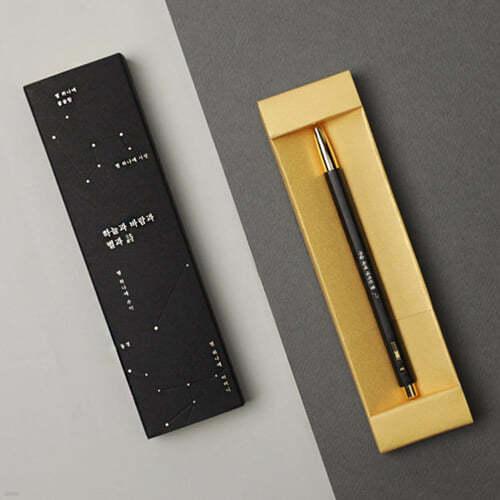 [YES24단독판매] 모나미 153 윤동주 별자리