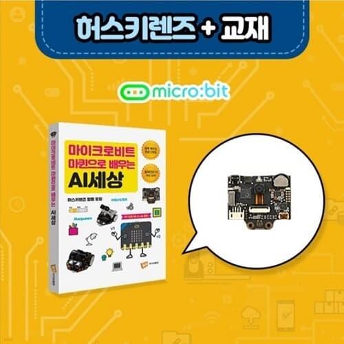 허스키렌즈 머신러닝적용 인공지능 비전센서 [SEN0305] 전용교재포함