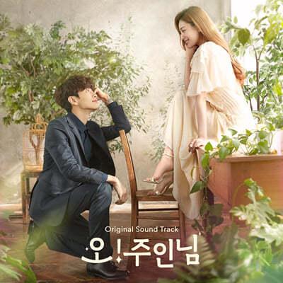 오! 주인님 (MBC 수목 드라마) OST