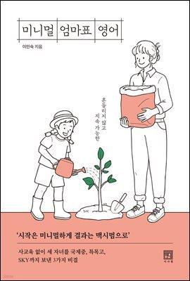 미니멀 엄마표 영어