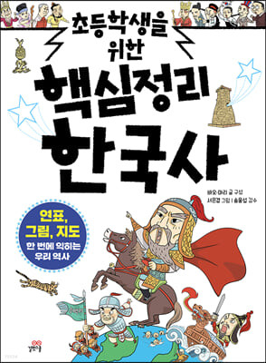 초등학생을 위한 핵심정리 한국사