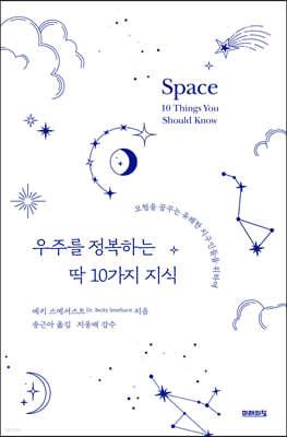 우주를 정복하는 딱 10가지 지식