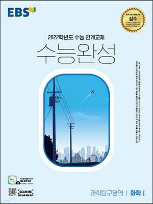 EBS 수능완성 과학탐구영역 화학Ⅰ(2021년)