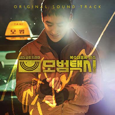 모범택시 (SBS 금토드라마) OST
