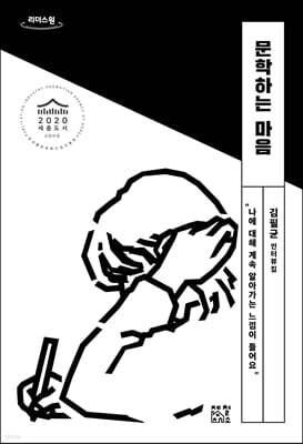 문학하는 마음 (큰글자도서)