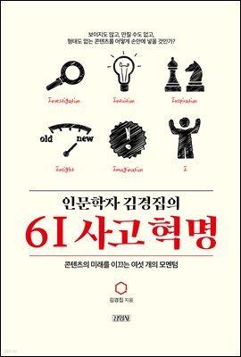 인문학자 김경집의 6I 사고 혁명